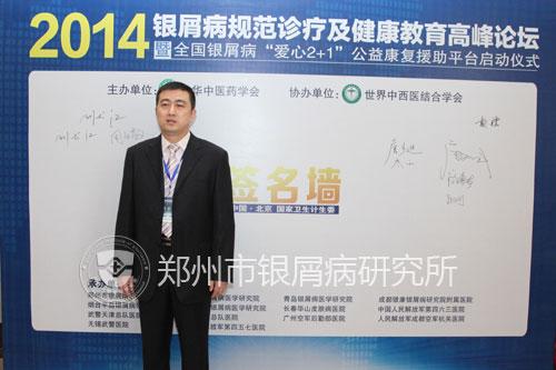 我院刘长江专家代表诊疗机构参加2014银屑病规范诊疗高峰论坛.jpg