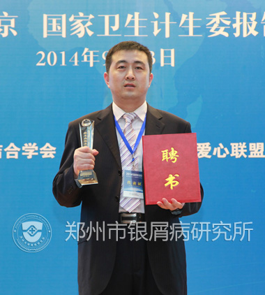 """我院首席专家刘长江手捧""""全国银屑病专家学术协作组""""成员聘书"""