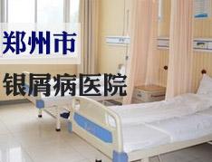 郑州牛皮癣医院哪家好?