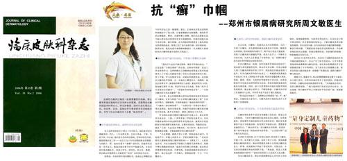 郑州市银屑病研究所周文敬医生